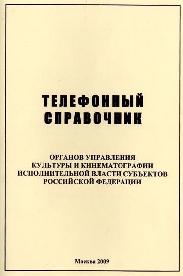 узнать район петербурга по номеру телефона